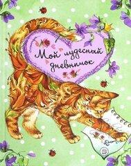 «Мой чудесный дневничок» цена и информация | Книги для детей от 6 лет | kaup24.ee