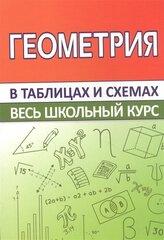 Геометрия. Весь школьный курс в таблицах и схемах цена и информация | Геометрия. Весь школьный курс в таблицах и схемах | kaup24.ee